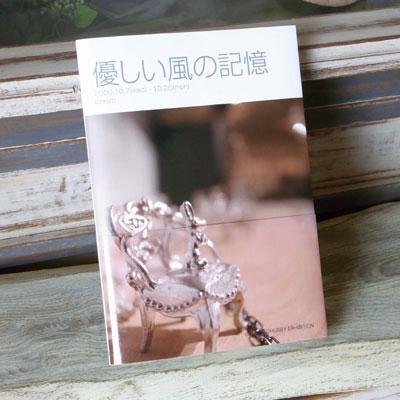 展示会の本