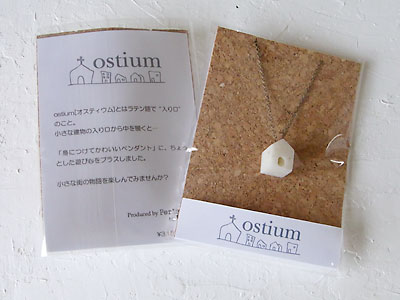 ostiumのパッケージ